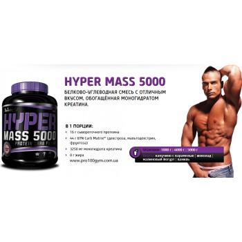BioTech Hyper Mass 5000 2270 грамм