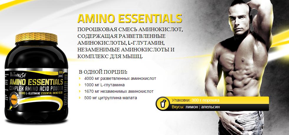 Комплекс аминокислоты для похудения