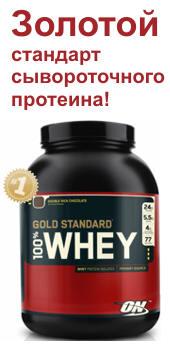 Купить Whey Gold Standard в Киеве